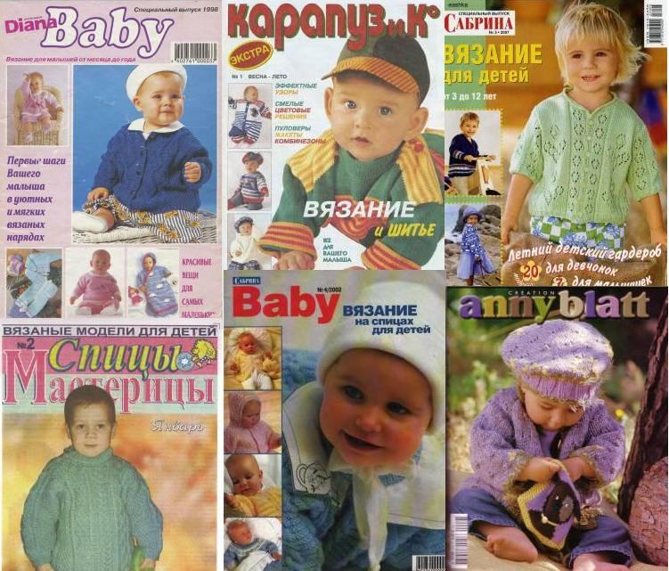 книги журналы мир рукоделия вязание рукоделие шитье