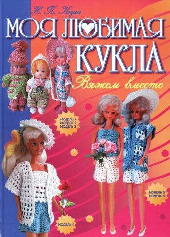 кукла скачать бесплатно рукоделие